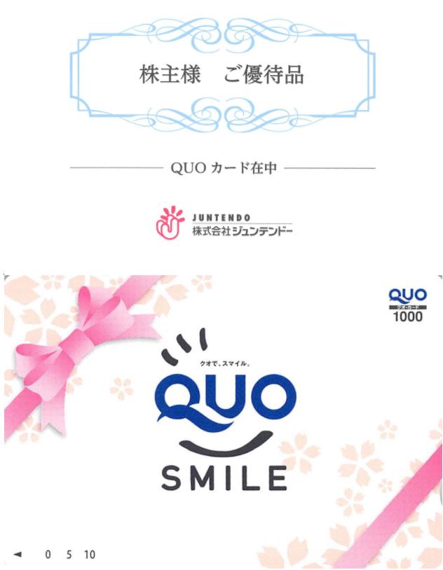 9835 - (株)ジュンテンドー 【 株主優待 到着 】 (100株) 1,000円クオカード(SMILE) -。
