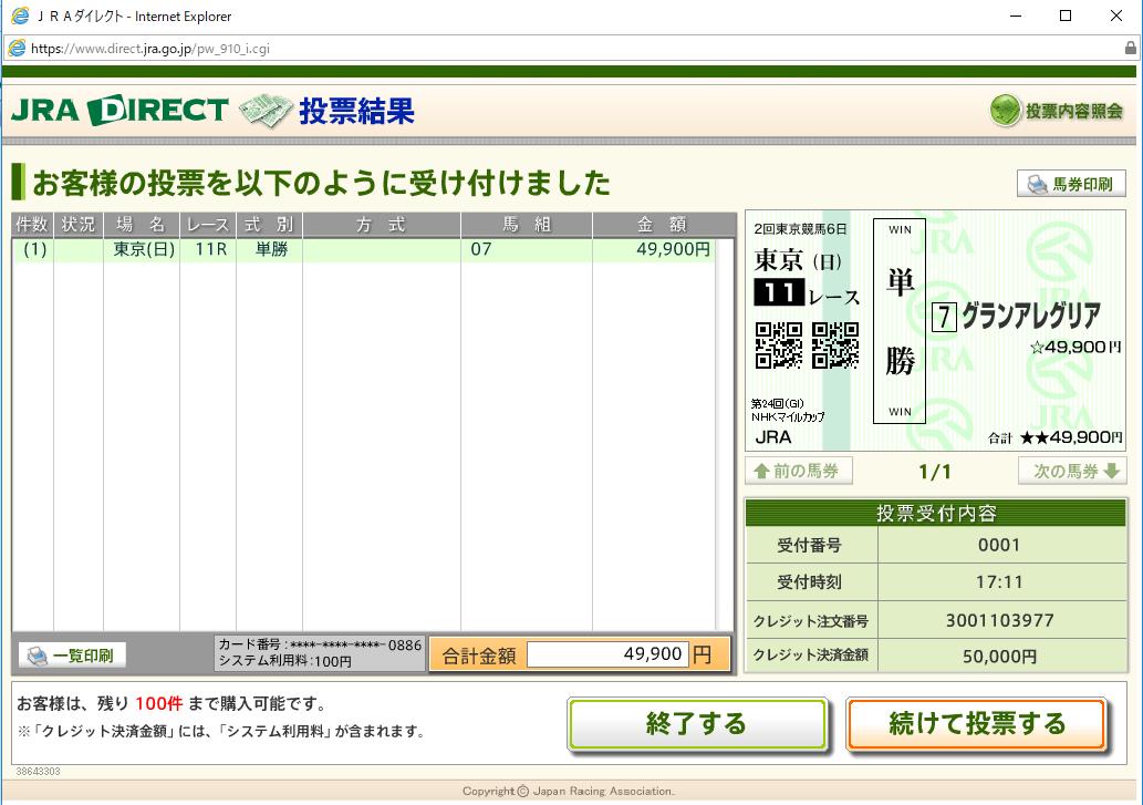 3914 - JIG-SAW(株) 東慶一立、合格だ!!!