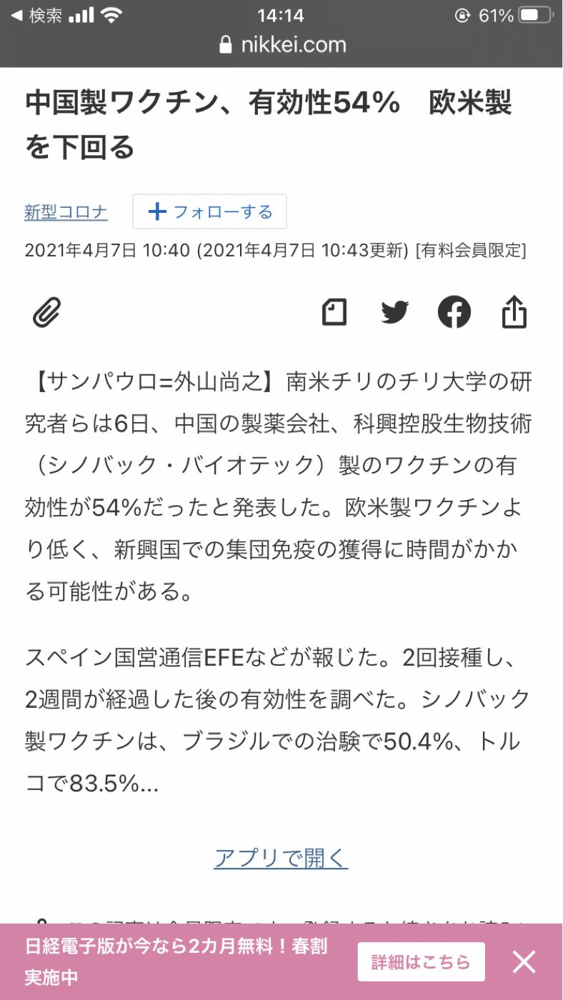 FCX - フリーポート・マクモラン ちなみに中国のワクチンですが、有効性が低くく2回打ちで54パー、1回なら5パーとのデータ 世界的に5