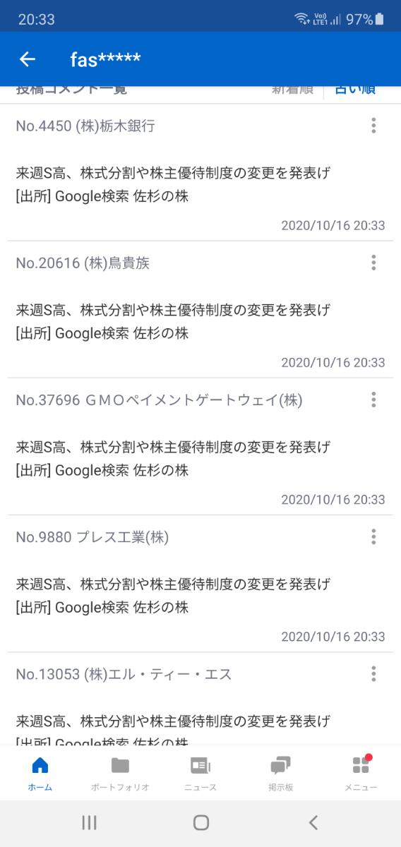 スクロール 株価 掲示板 スクロール 株価 2ch 掲示板 8005 【株ドラゴン】