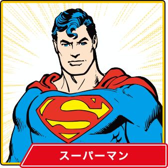 6630 - ヤーマン(株)                ヤーマン頑張れ!               ヤーマンはスーパーマンだ