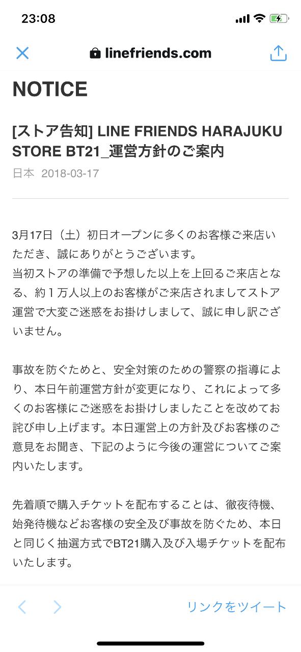 4772 - (株)デジタルアドベンチャー LINE StoreのBT21😱10000人以上⁈  4月からはドラマの主題歌 BTSファンますます