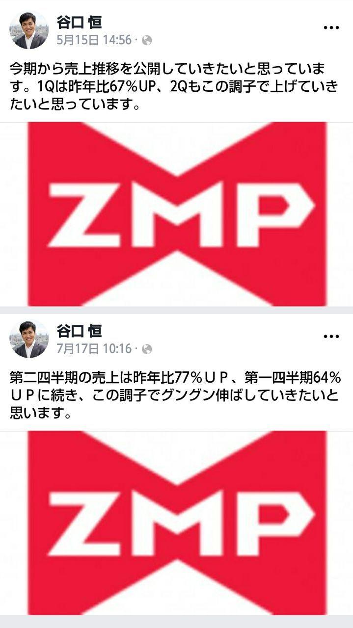 ZMPとZMP関連銘柄を語る ⬆お騒がせでした。昨年は花見の時にツイートしてたように記憶してたのですが、今年はちゃんと監査受けてる