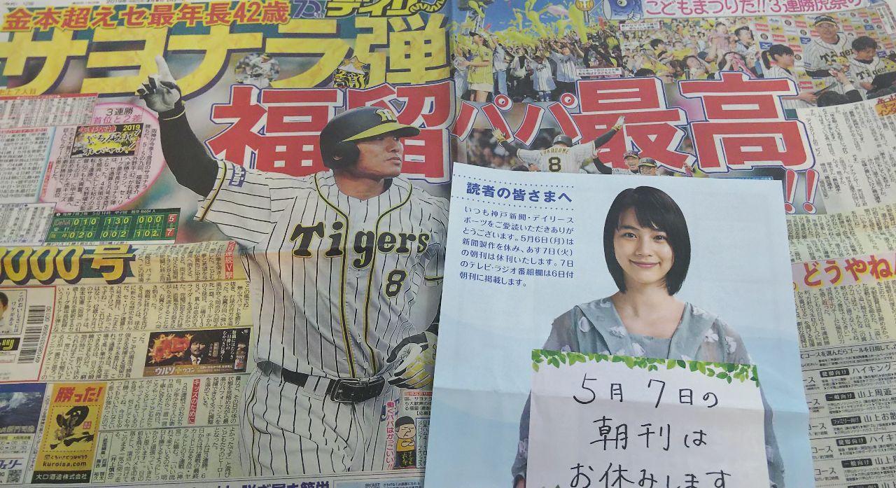 ZMPとZMP関連銘柄を語る ⬆阪神ファン…ぷ >「令和」はじまる 福留、セ50,000号