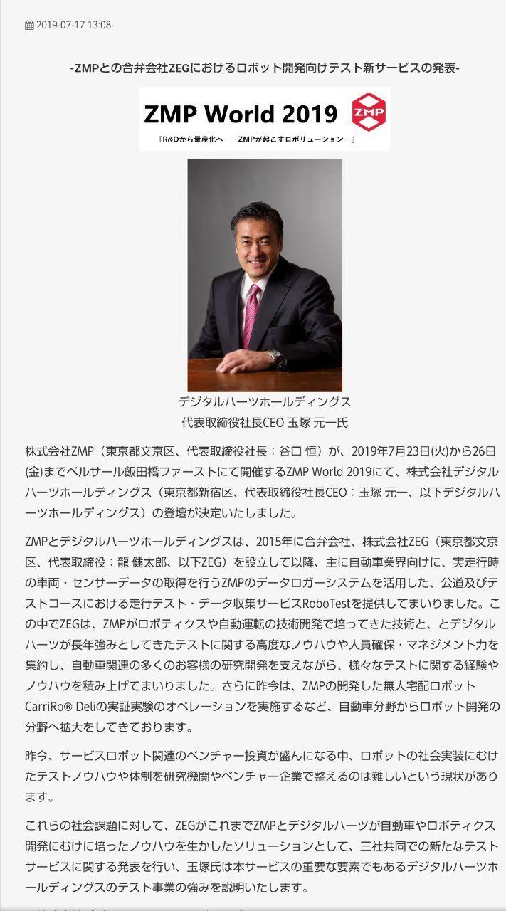 ZMPとZMP関連銘柄を語る ⬆らがーマンは人気あるな。 株式会社ZMP(東京都文京区、代表取締役社長:谷口 恒)が、2019年7
