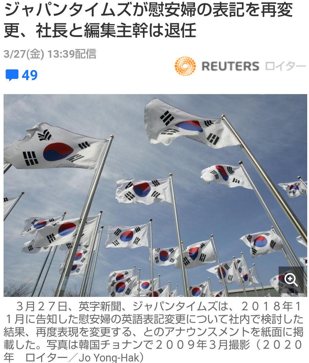 ZMPとZMP関連銘柄を語る ⬆共同通信、韓国紙、NHKに続け! >朝日、ニューヨークタイムズに続け! 【ジャパンタイムズが慰安婦