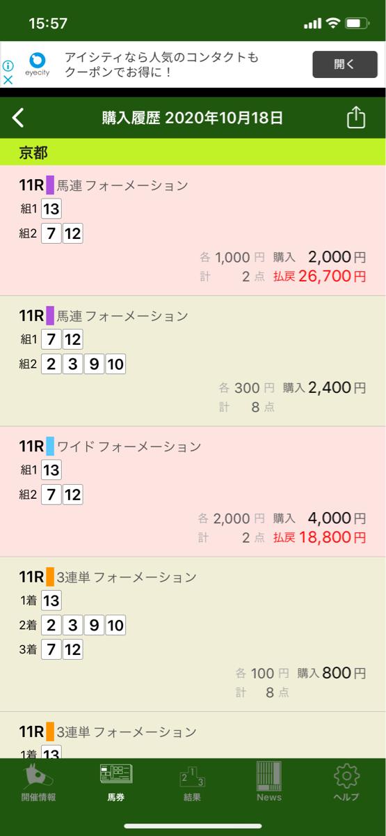 gbpjpy - イギリス ポンド / 日本 円 【秋華賞】 一応ゲット でもパドックのテンションが高かったし危ないと思って追加で色々買い過ぎた〜