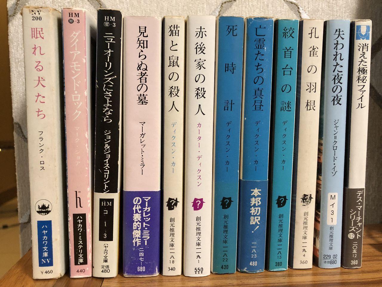 ☆★「海外ミステリー」を語ろう★☆ 会議参加のため、二泊三日の慌ただしい日本出張を強行し、さきほど珠海のアパートに戻ってきました。 日本