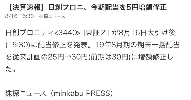 3440 - 日創プロニティ(株) 増額 25円→30円