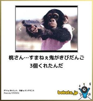 7610 - (株)テイツー オレは撃てるサルだぞぉ🙊🍌
