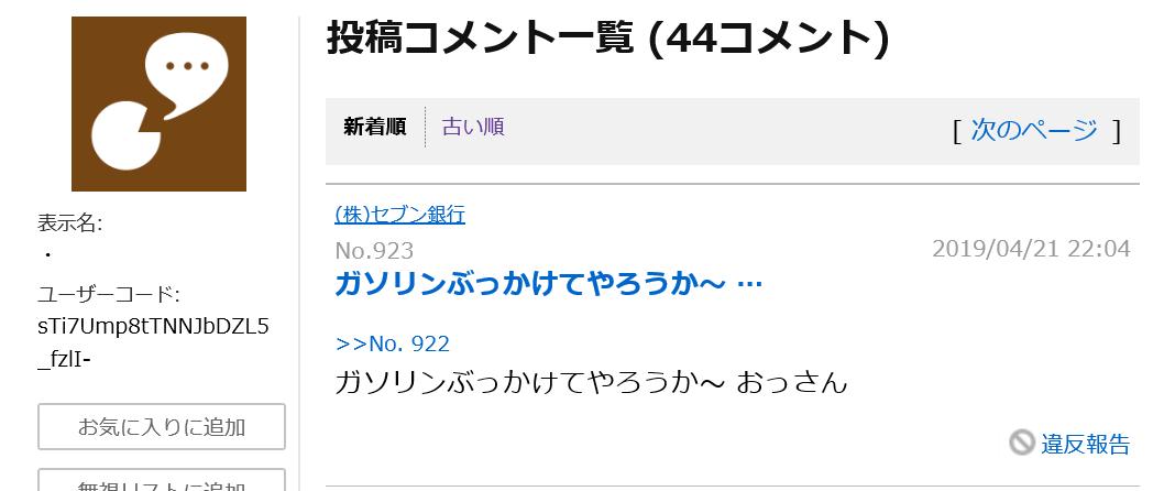 8410 - (株)セブン銀行 くそ投げ・じじい ガソリンかけ・じじい