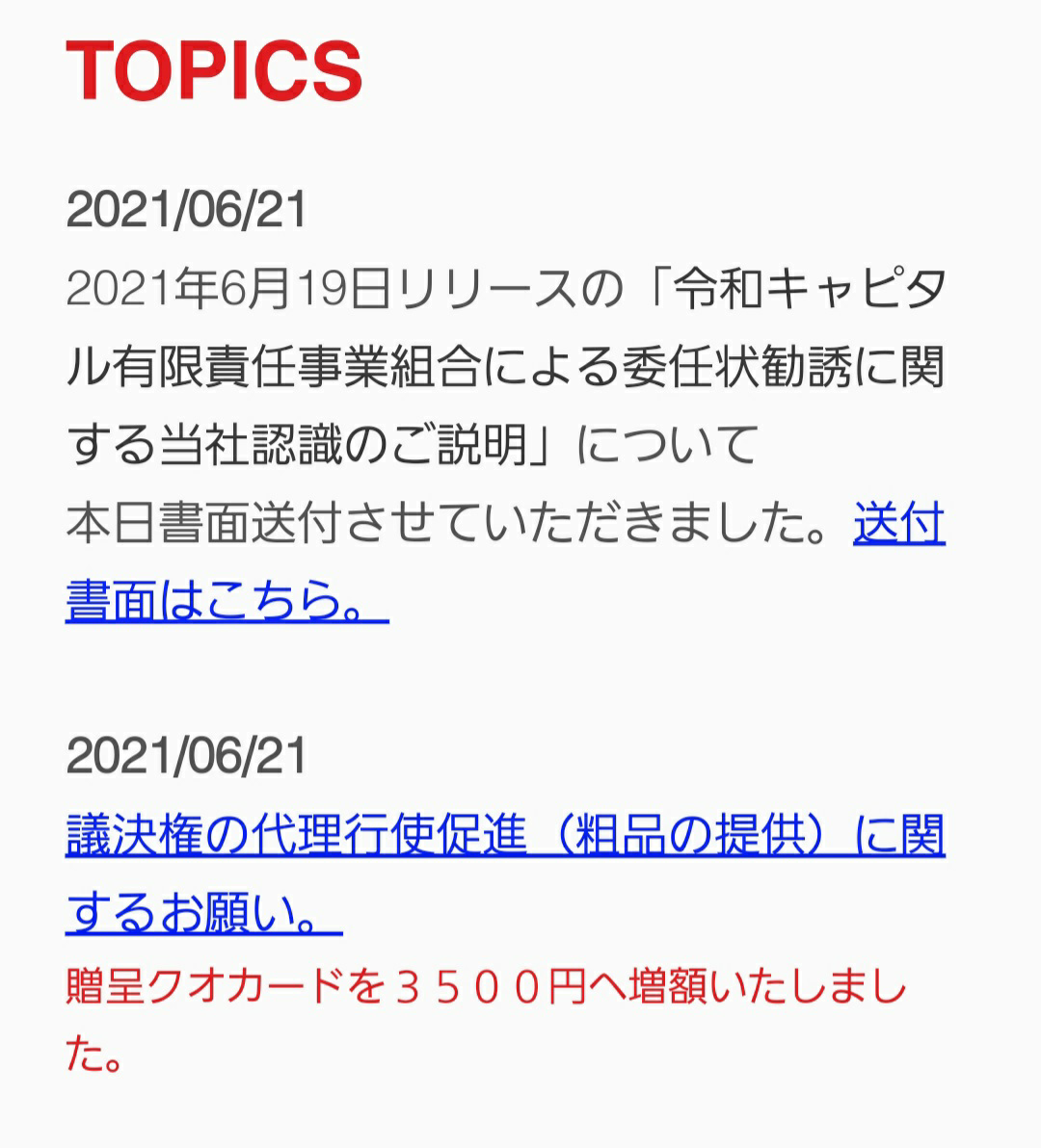 3840 - パス(株) 再送&3500円に増額