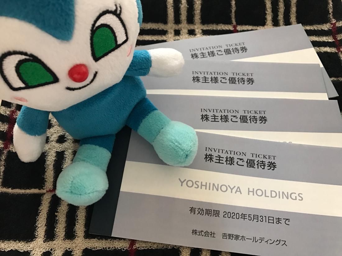 9861 - (株)吉野家ホールディングス 2000株保有してますが最近は吉野家週に1回以上行ってますよ✩°。⋆⸜(*˙꒳˙*  )⸝