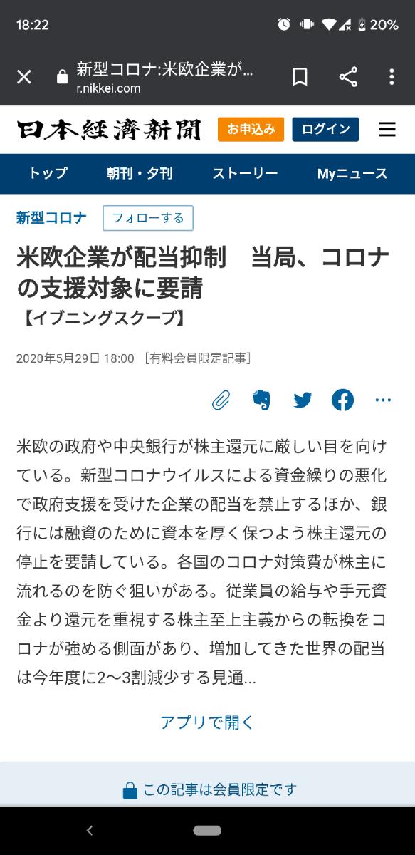 8316 - (株)三井住友フィナンシャルグループ 悪寒がする