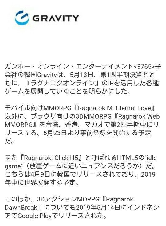 3765 - ガンホー・オンライン・エンターテイメント(株) コノ記事アッテ、ナゼオチタ❔