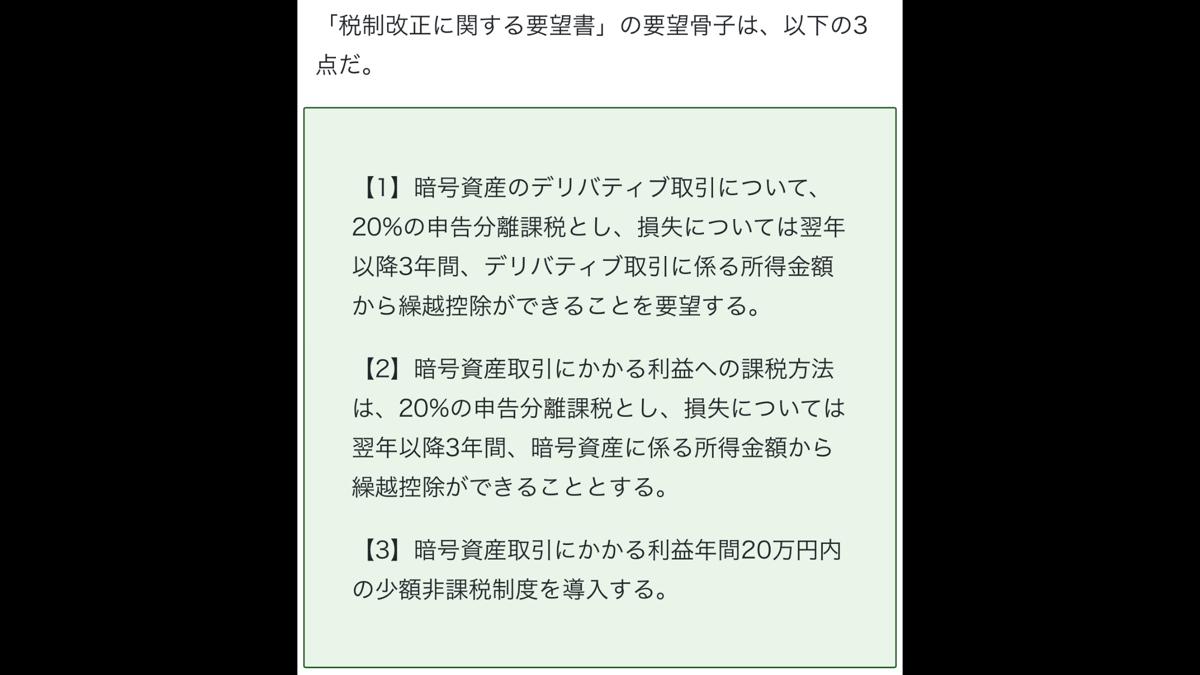 3807 - (株)フィスコ 日本暗号資産ビジネス協会(JCBA)は、日本暗号資産取引業協会(JVCEA)と共同で、2021年度税