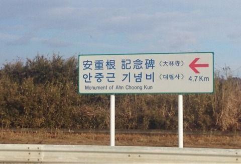 在日韓国人です。日本人は最低な民族ですよね?【ミンナに聞きたい】 安重根記念碑 宮城県 http://toyouke.ldblog.jp/archives/32380