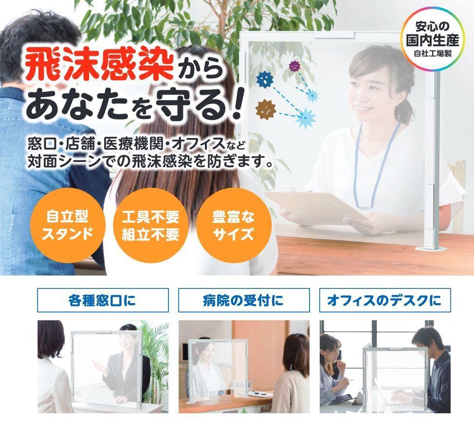 7869 - 日本フォームサービス(株) 公開日:2020年05月07日  【ウィルス対策】「飛沫シールド」販売開始のお知らせ  平素は格別の