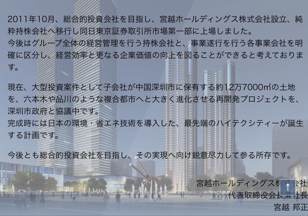 6620 - 宮越ホールディングス(株) 東京ドーム建築面積約47千㎡ 六本木ヒルズ延床面積約725千㎡ 銀座マンション平均150万円/㎡