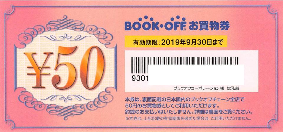 3313 - ブックオフコーポレーション(株) 【 買い物券300円分 到着 】 50円券×6枚。 このアンケート優待は続けて欲しい。