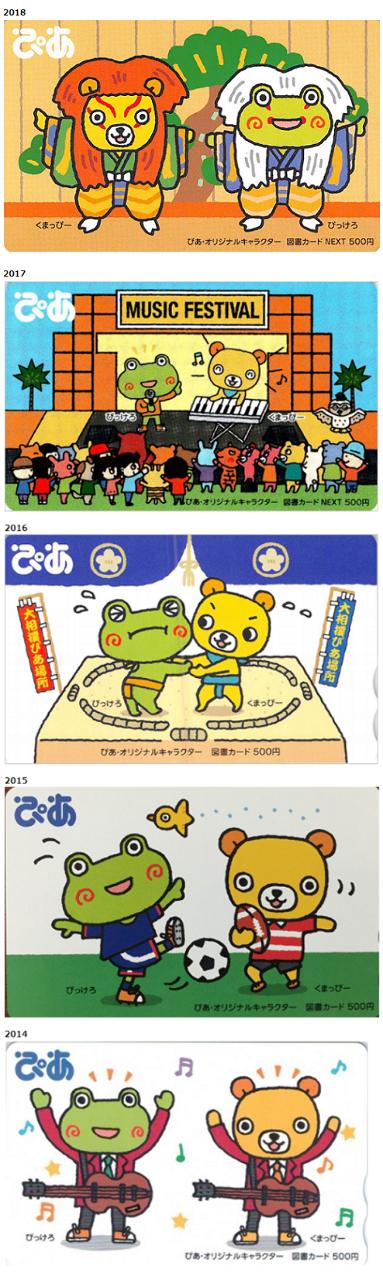 4337 - ぴあ(株) 今年もカワイイ図柄かな?? -。