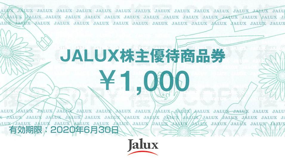 2729 - (株)JALUX 【 株主優待 到着 】 (年2回) 100株 2,000円分商品券 -。