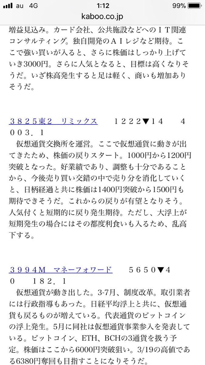 3825 - (株)リミックスポイント あらら、載ってるやねぇの久しぶりに♪(´ε` )