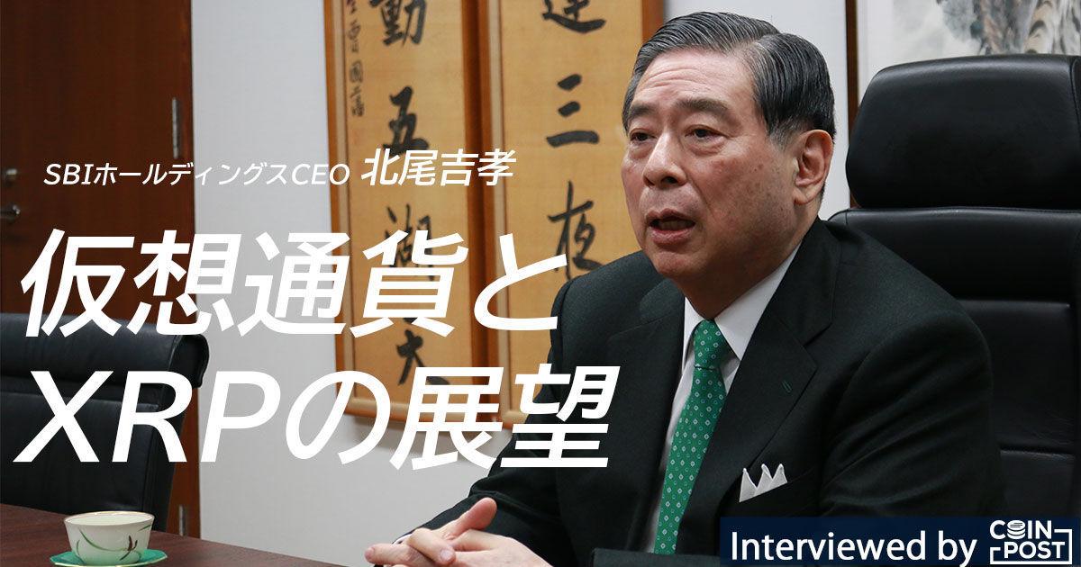 3825 - (株)リミックスポイント CoinPost 2019/2/18   SBI北尾社長『仮想通貨市場の将来性とリップルの