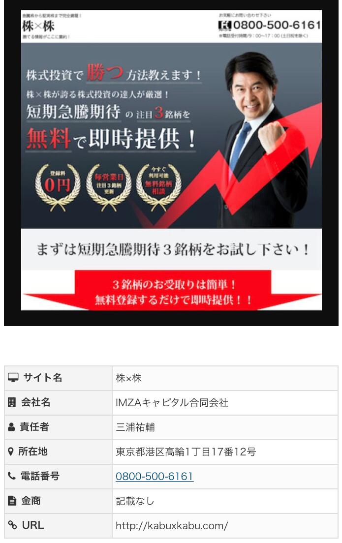 3825 - (株)リミックスポイント IMZAキャピタル
