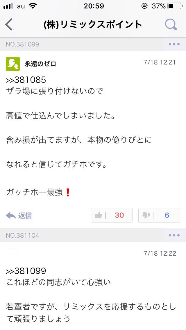 3825 - (株)リミックスポイント この方は何処へ?