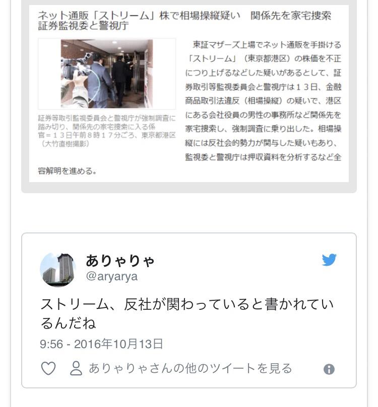 3825 - (株)リミックスポイント リミックス 筆頭株主 ホイトン  ストリーム  ホイトン