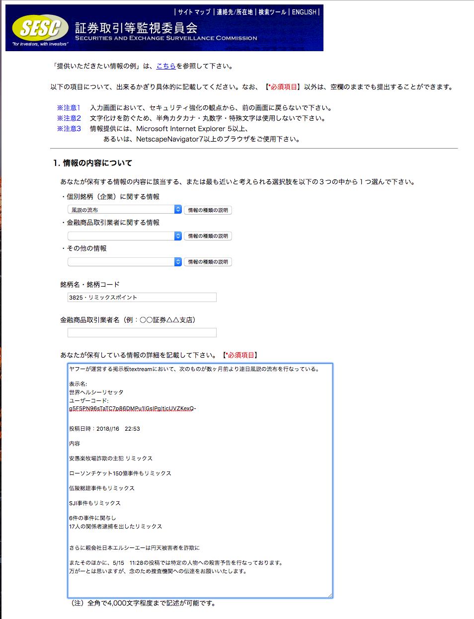 3825 - (株)リミックスポイント ツーホーwwww > 安愚楽牧場詐欺の主犯 リミックス >  > ローソンチケット