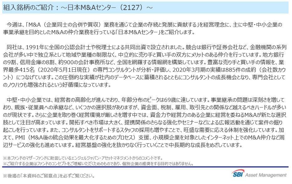 2127 - (株)日本M&Aセンター jnextⅡ組み入れ銘柄の紹介で、 今週は日本M&Aセンターが紹介されてますね。 ホールド継