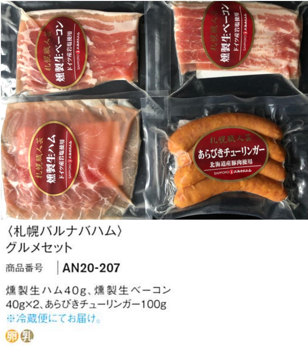 3036 - アルコニックス(株) 【 株主優待 到着 】  選択した 「(札幌バルナバハム)グルメセット」 -。