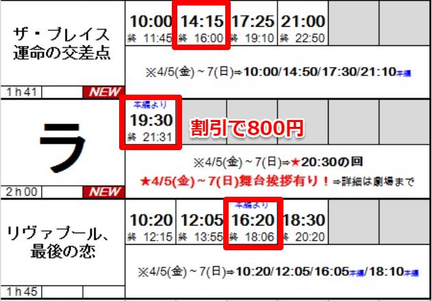 9635 - 武蔵野興業(株) 昨日、新宿で3本観てきました。 『ラ』は上映終了後、トークイベントも。(4/11木曜まで連日)。