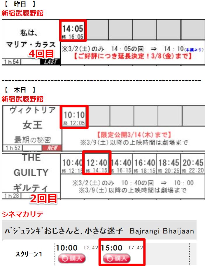 9635 - 武蔵野興業(株) 新宿で2日で、4本観て来ました。 (昨年8月 新宿武蔵野館上映) 1947年、独立前夜のインドを舞台