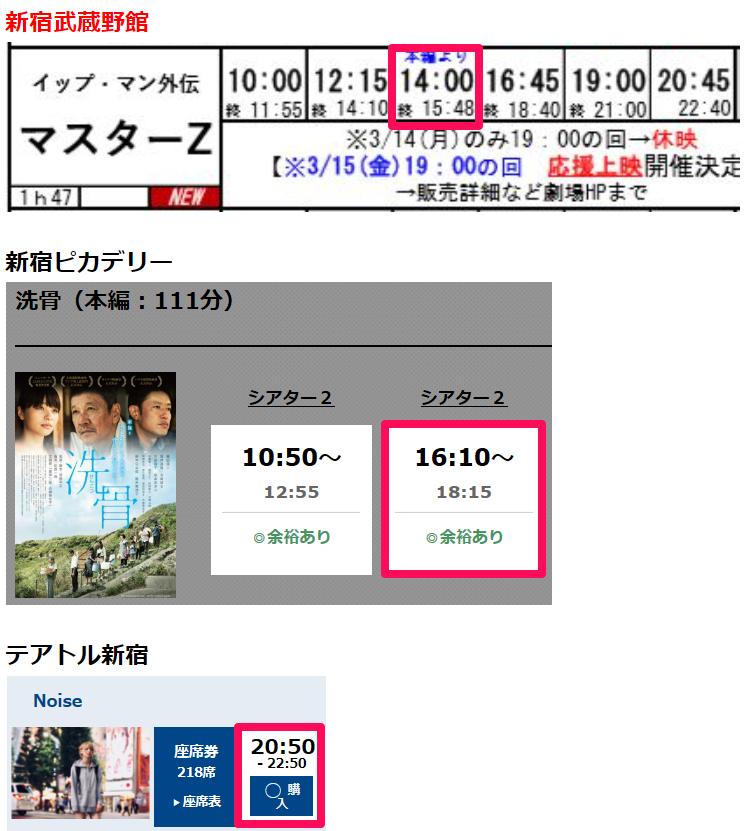 9635 - 武蔵野興業(株) 新宿で3本観て来ました。 新宿ピカデリーは、「SMT鑑賞クーポン」使用で1,200円支払い。 6回観