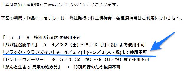 9635 - 武蔵野興業(株) 『ブラック・クランズマン』 4/27(土)~5/2(木・祝)まで使用不可  (案の定) -。