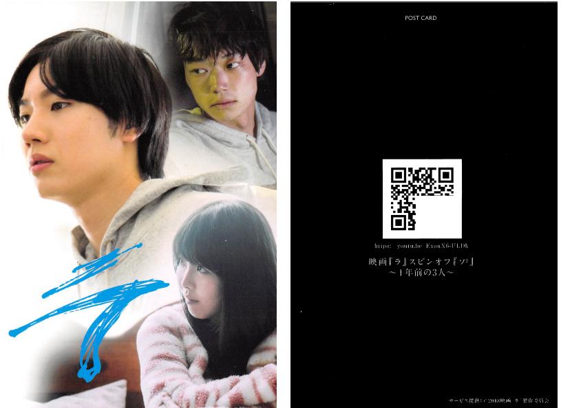 9635 - 武蔵野興業(株) 『ラ』で入場者特典カード、いただきました。   ※トークイベントで気になっていた、 タイトル『ラ』の
