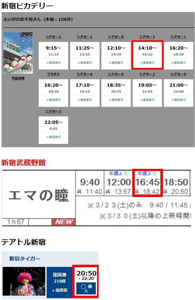 9635 - 武蔵野興業(株) 新宿で3本観て来ました。 新宿タイガーさんは、武蔵野館でも何回か見かけた事があります。 正体を知るま