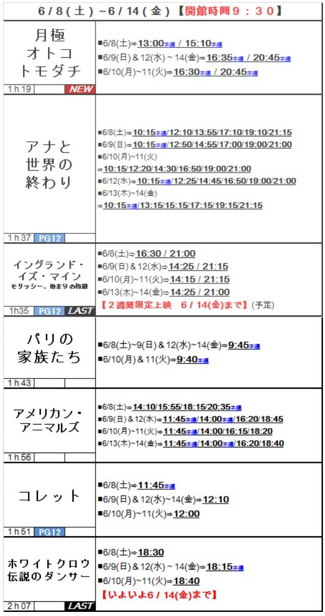 9635 - 武蔵野興業(株) 新宿武蔵野館 「6/8(土)~6/14(金)のタイムテーブル」 の表示が、いつもと違う。 (わかりづ