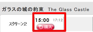 9635 - 武蔵野興業(株) 新宿は、【 シネマカリテ 】 で、1本観てきました。 (割引800円)。 カリテは今年3本目。 (「