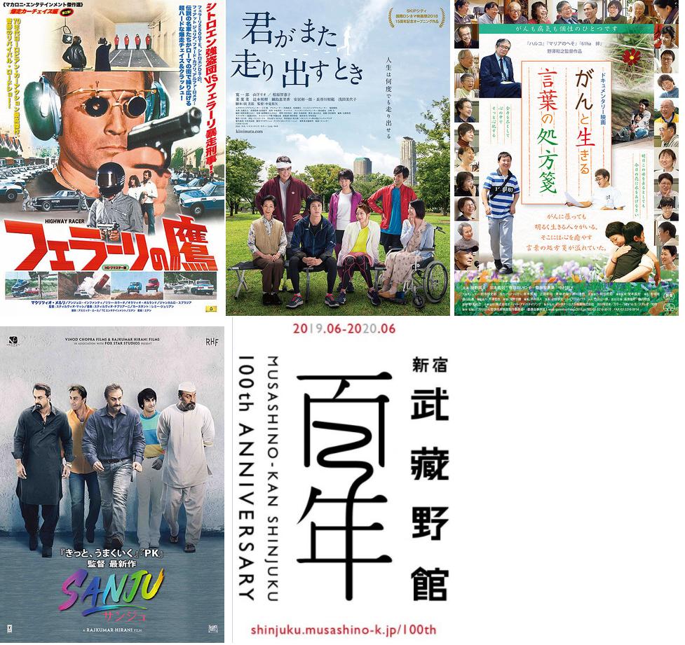 9635 - 武蔵野興業(株) 新宿武蔵野館でかかる映画は、優待パスをもらってから端から観ている。 (昨年までは見逃しは、年間2本以