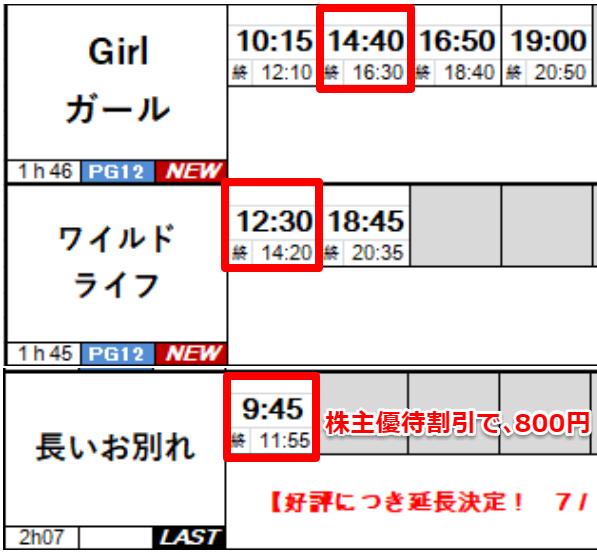 9635 - 武蔵野興業(株) 【 7/8 】 新宿武蔵野館で、3本観て来ました。 本編上映前に「武蔵野館100周年」のお知らせをす
