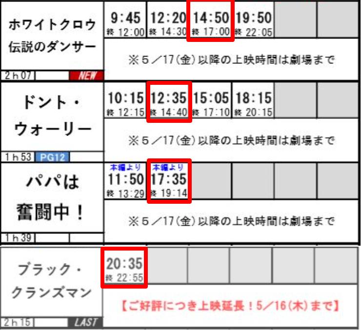 9635 - 武蔵野興業(株) 武蔵野館で4本続けて観てきました。令和に入ってから初めて。 『ブラック・クランズマン』がまだ上映中で