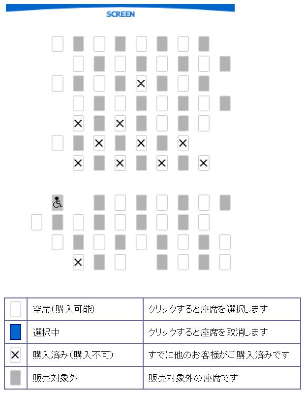 9635 - 武蔵野興業(株) 【 1席ずつ間隔を空けての販売 】 スクリーン3だと、こんな感じか -。