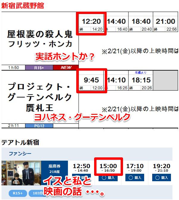 9635 - 武蔵野興業(株) 新宿で3本観てきました。 そもそも気にしている人は映画館に来ないので、 マスクをしてる人は少ない -