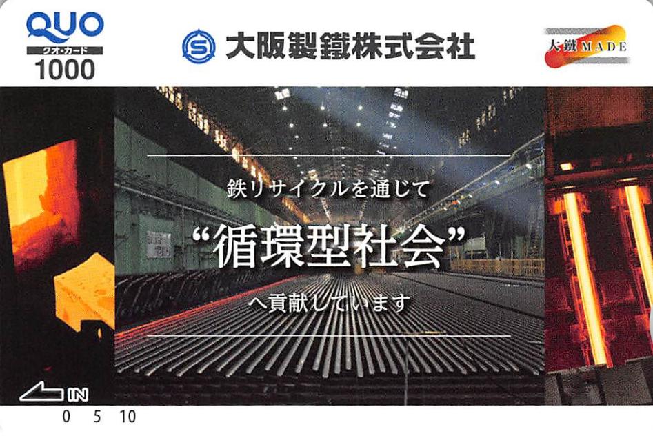 5449 - 大阪製鐵(株) 【 株主優待 到着 】 (100株) 1,000円クオカード ※初取得です -。
