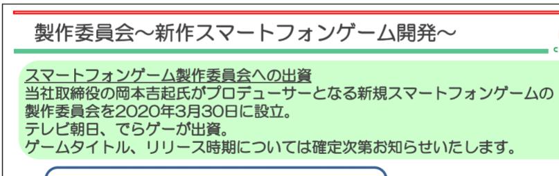 3760 - (株)ケイブ モンスト岡本 テレビ局 ケイブ  この3社による新規ビジネスの詳細が来たらブランジスター相場の再