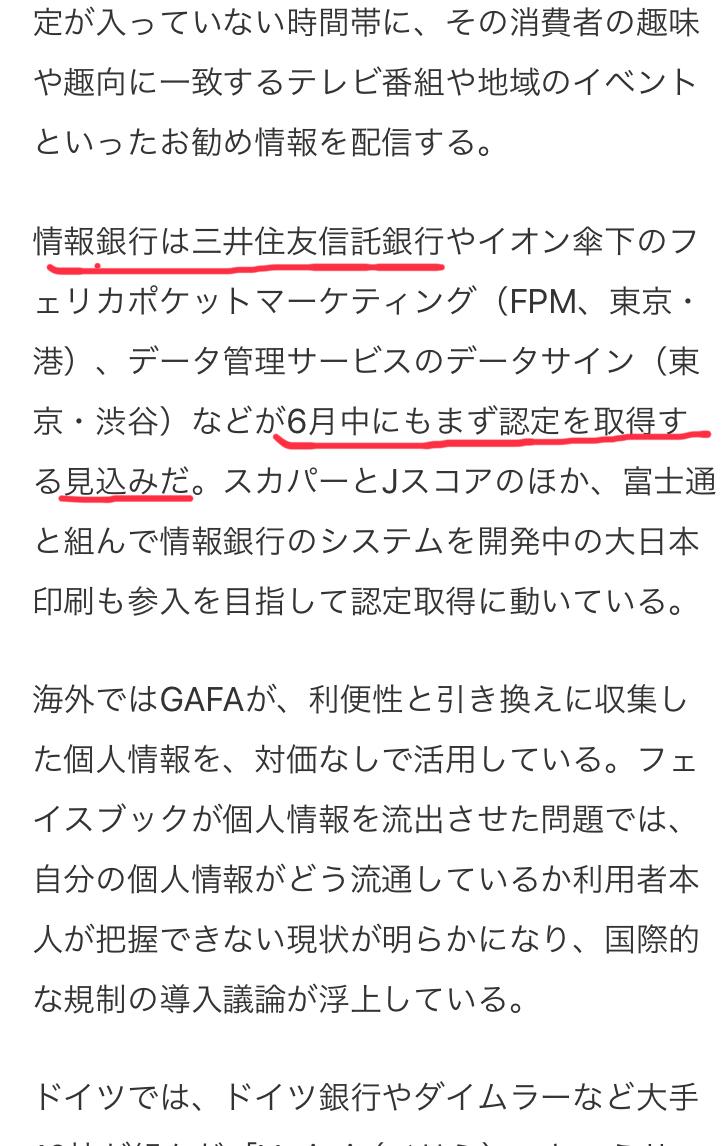 3967 - (株)エルテス あすの日経朝刊 の電子版です。  エルテスの 大株主三井住友銀行  が、情報銀行 の取得目指している